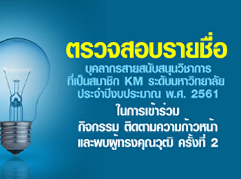 ตรวจสอบรายชื่อสมาชิกKMสายสนับสนุนวิชาการ