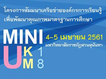 การสัมมนาเครือข่ายองค์กรการเรียนรู้เพื่อการพัฒนาคุณภาพมาตรฐานการศึกษาMini_UKMครั้งที่ 18