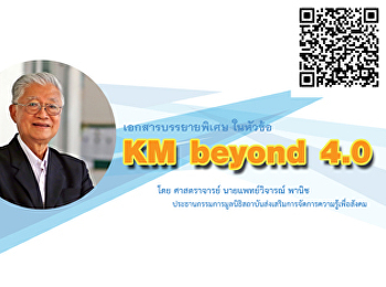 KM Beyond 4.0 โดย ศ.นพ.วิจารณ์
