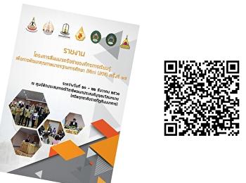รายงานโครงการสัมมนาเครือข่ายองค์กรเรียนรู้เพื่อการพัฒนาคุณภาพมาตรฐานการศึกษา (Mini_UKM) ครั้งที่ 17