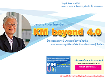 VDOการบรรยายKM beyond 4.0 โดย ศาสตราจารย์ นายแพทย์วิจารณ์ พานิช