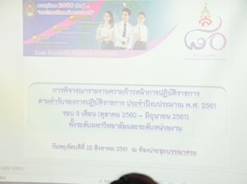 ประชุมคณะกรรมการติดตาม ตรวจสอบ และประเมินผลงานของมหาวิทยาลัย