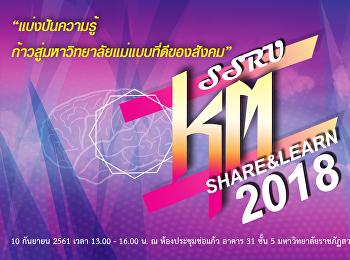SSRUKM Share & Learn 2018