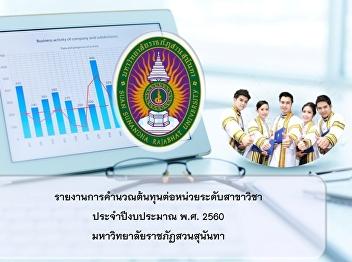 SSRU Cost per unit report 2560