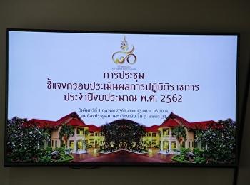 กองแผนประชุมชี้แจงกรอบประเมินผลการปฏิบัติราชการรับปี 62