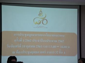 ประชุมบุคลากรกองนโยบายและแผน ครั้งที่ 1 /2562