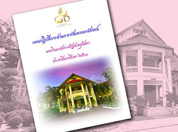 เล่มเเผนปฏิบัติการด้านการพัฒนาเอกลักษณ์ ประจำปีการศึกษา 2561