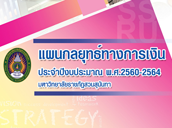 แผนกลยุทธ์ทางการเงิน 2560-2564 ทบทวนกันยายน 2561