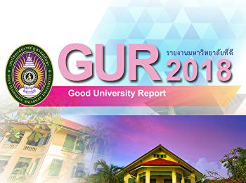 รายงานมหาวิทยาลัยที่ดี2018
