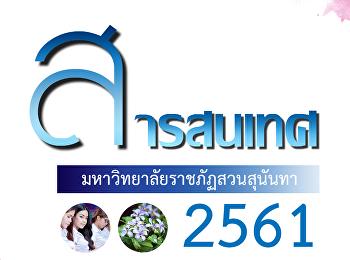 สารสนเทศมหาวิทยาลัยราชภัฏสวนสุนันทา2561