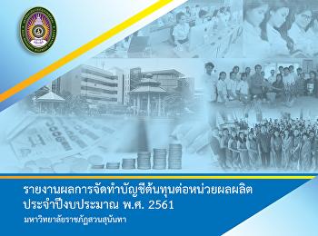 รายงานต้นทุนต่อหน่วย มรภ. สวนสุนันทา 2561