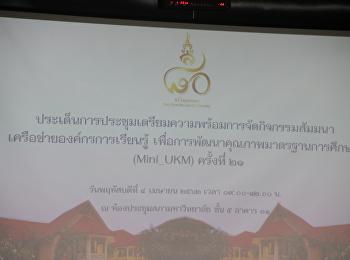 Prepare Mini_UKM 21st seminar