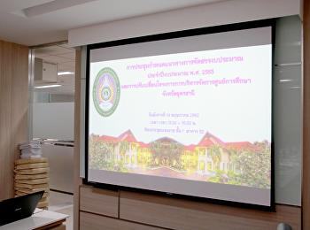 ประชุมกำหนดแนวทางการจัดสรรงบประมาณ ประจำปีงบประมาณ พ.ศ. 2563