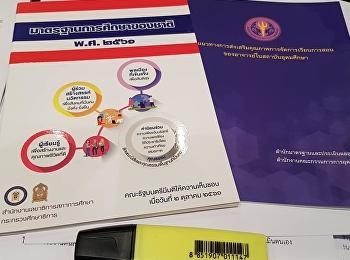 รับฟังแนวทางการทำรายงานการประเมินตนเอง ตามมาตรฐานการอุดมศึกษาใหม่