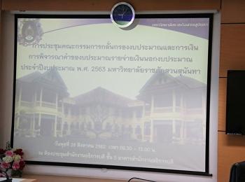 ประชุมคณะกรรมการกลั่นกรองงบประมาณและการเงินประจำปีงบประมาณ พ.ศ.2563