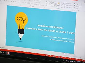 ประชุมชี้แจงแนวทางการจัดโปสเตอร์แสดงผลงาน SSRU KM SHARE & LEARN 2019