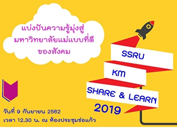 Invite to join SSRU KM SHARE & LEARN 2019 activity