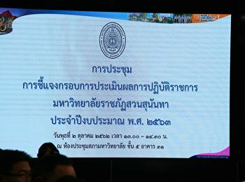 ประชุมชี้แจงประเมินผลการปฏิบัติราชการ63