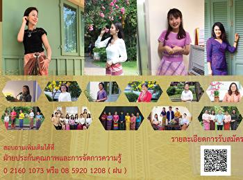 ขอเชิญบุคลากรและนักศึกษา ประกวดอัตลักษณ์ไทย เอกลักษณ์สวนสุนันทา ปี 2
