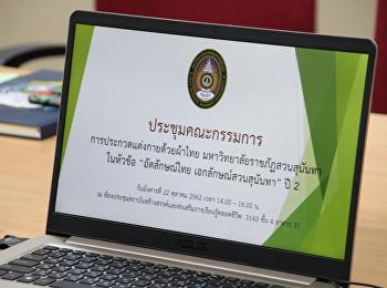 ประชุมเตรียมจัดประกวดผ้าไทยอัตลักษณ์ไทยเอกลักษณ์สวนสุนันทาปี 2