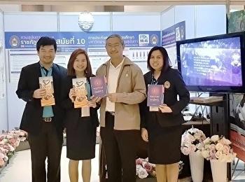 ประกันคุณภาพเพื่อยกระดับการศึกษาไทยในศตวรรษที่21
