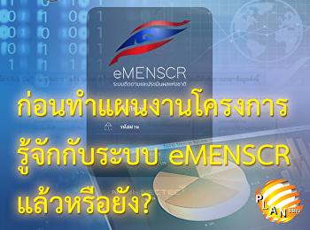 ก่อนทำแผนงานโครงการรู้จักกับระบบ eMENSCR แล้วหรือยัง?