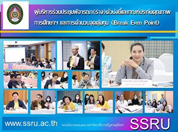 ผู้บริหารร่วมประชุมพิจารณา (ร่าง) ตัวบ่งชี้และเกณฑ์ประกันคุณภาพการศึกษาฯ และการคำนวนจุดคุ้มทุน (Break Even Point)