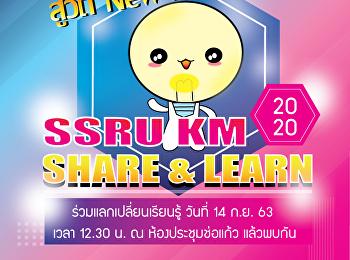 พบกับการสรรหาแนวปฏิบัติที่ดี ของกลุ่มความรู้ SSRU KM Share & Learn 2020
