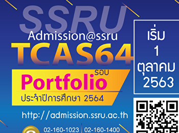 พบกับรอบแรก portfolio ประจำปีการศึกษา 2564 เริ่ม 1 ตุลาคม 2563 นี้