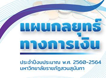 UPDATEแผนกลยุทธ์ทางการเงิน 2560-2564