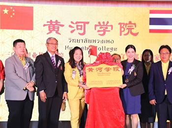 ร่วมมือระหว่างมหาวิทยาลัยราชภัฏสวนสุนันทากับ มหาวิทยาลัย Sanmenxia