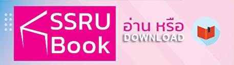 ssru book