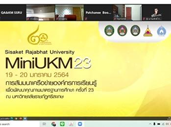 พิธีเปิดMini_UKM ครั้งที่ 23 (ออนไลน์)