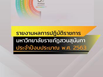 รายงานการปฏิบัติราชการ ประจำปีงบประมาณ 2563