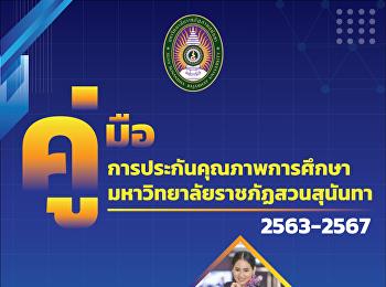 คู่มือการประกันคุณภาพการศึกษาภายใน มรภ.สวนสุนันทา 2563-2567