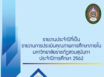 รายงานประจำปีฯประจำปีการศึกษา2562