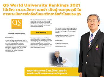 QS World University Rankings 2021 ได้เชิญ รศ.ดร.วิทยา เมฆขำ เป็นผู้ทรงคุณวุฒิ