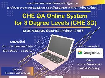 อบรมเชิงปฏิบัติการการใช้งานระบบฐานข้อมูล CHE QA Online System  ระบบหลักสูตร