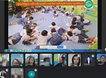 site visit online ครั้งที่ 1 ศูนย์พัฒนาเด็กเล็กอบต.บางเพรียง
