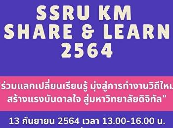 พบกับ KM SHARE & LEARN  ประจำปีงบประมาณ พ.ศ. 2564