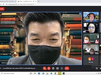 site visit online ครั้งที่ 3 โรงเรียนพิทักษ์ภูเบนทร์